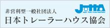 日本トレーラーハウス協会
