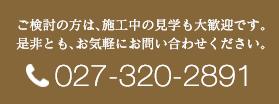 ご検討の方は、施工中の見学も大歓迎です。是非とも、お気軽にお問い合わせください。Tel 027-320-2891
